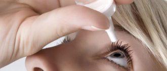 Як вибрати краплі для очей