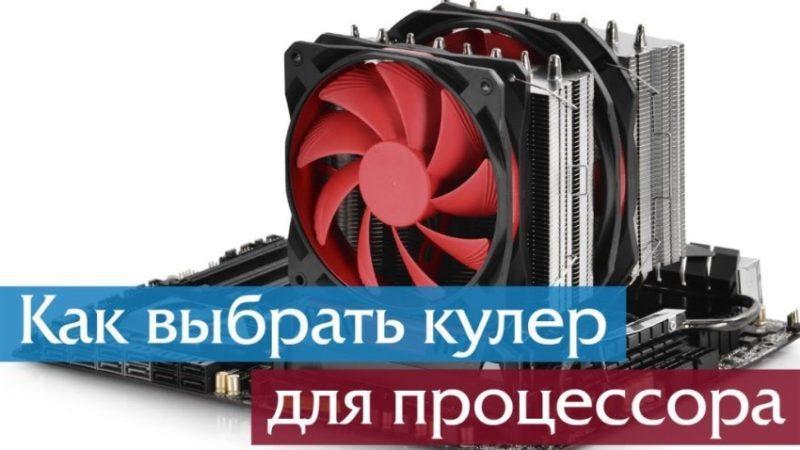Як правильно вибрати кулер для охолодження процесора