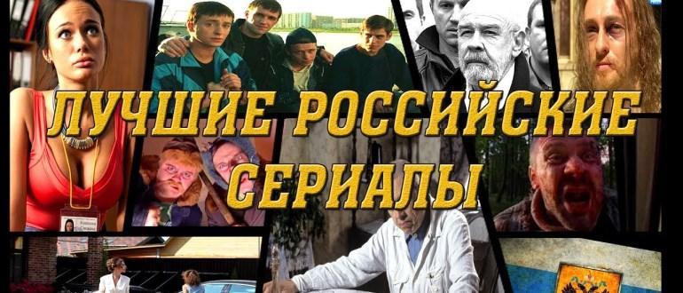 Кращі російські серіали
