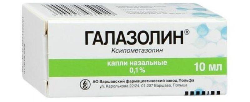 галазолін фото