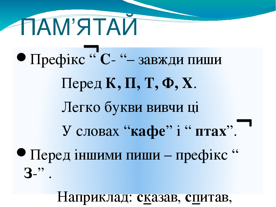 Слова з префіксом з, с
