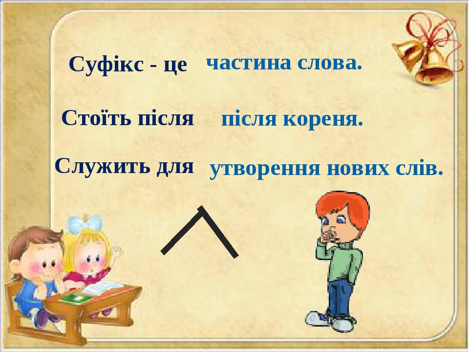 Суфікс частина мови