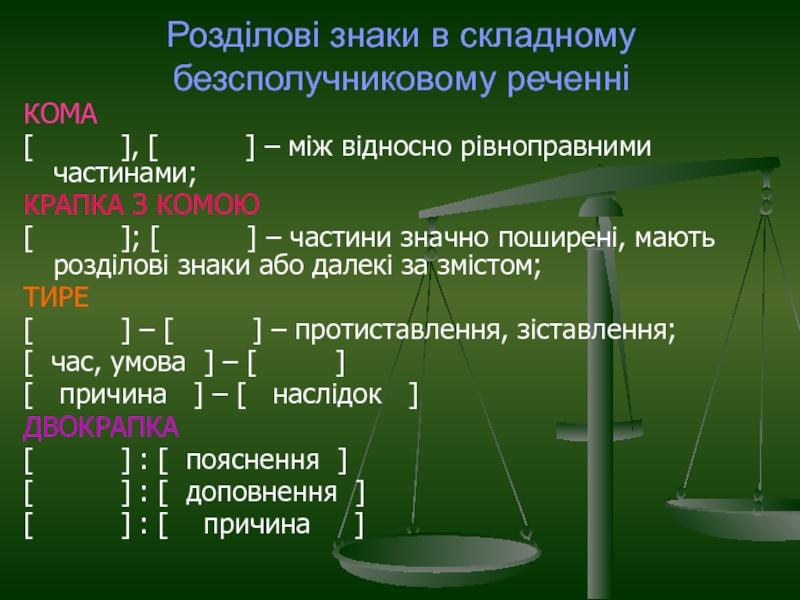 Розділові знаки в складному безсполучниковому реченні