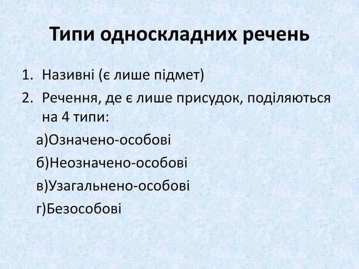 Типи односкладних речень
