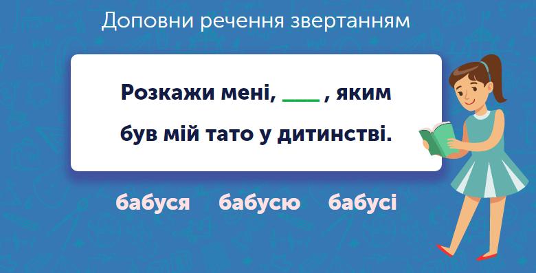 Речення звертання