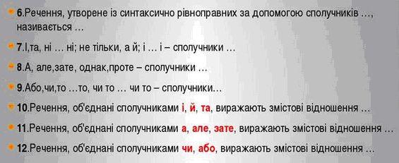 Складносурядні речення з з'єднувальними сполучниками
