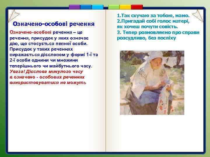Означено особове речення приклади