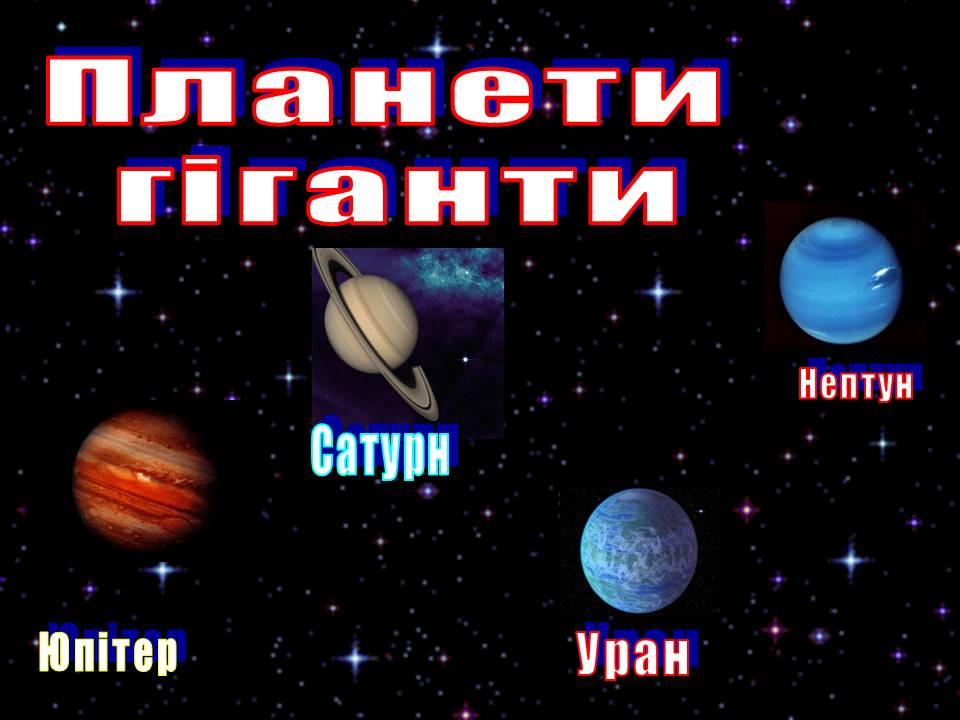 Планети гіганти