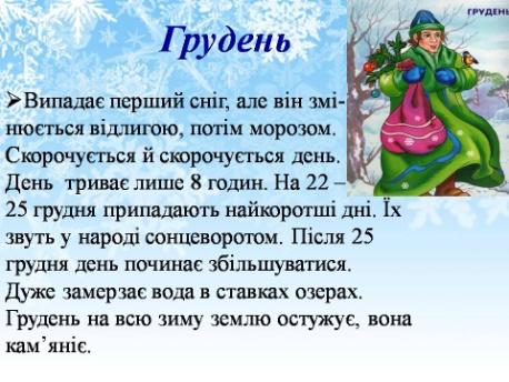 Розповідь про зиму 4 клас
