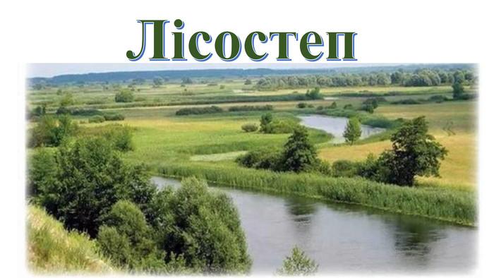 Лісостеп - значення, рослиний і твариний світ, грунт і комахи лісостепу України