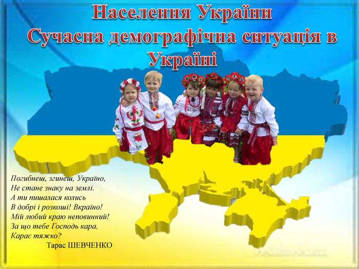 Розповідь про сучасну Україну