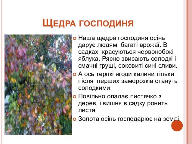 Твір про осінь