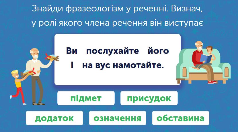 Речення з фразеологізмами