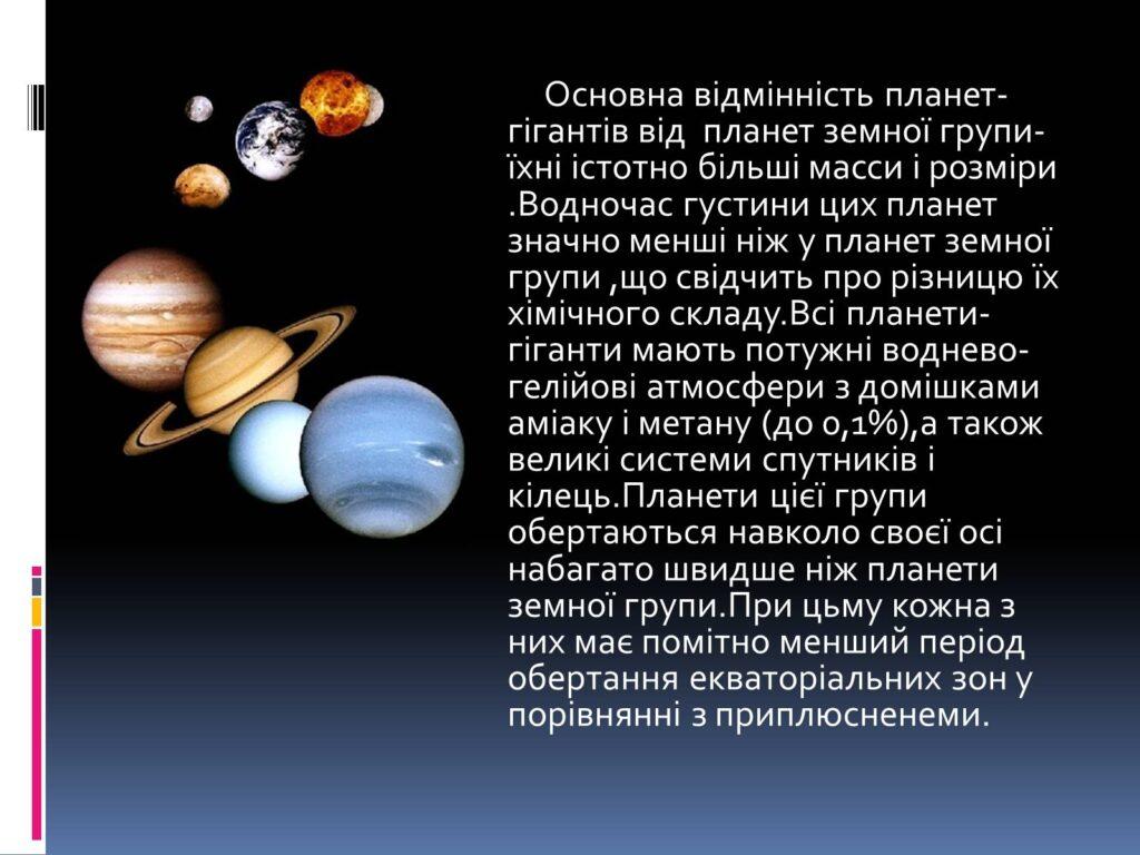 Цікаві факти про планети-гіганти