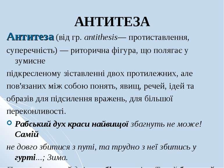 Що таке антитеза