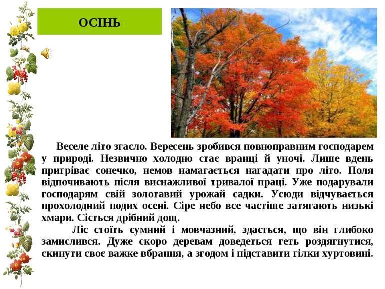 Твір про осінь 10 речень
