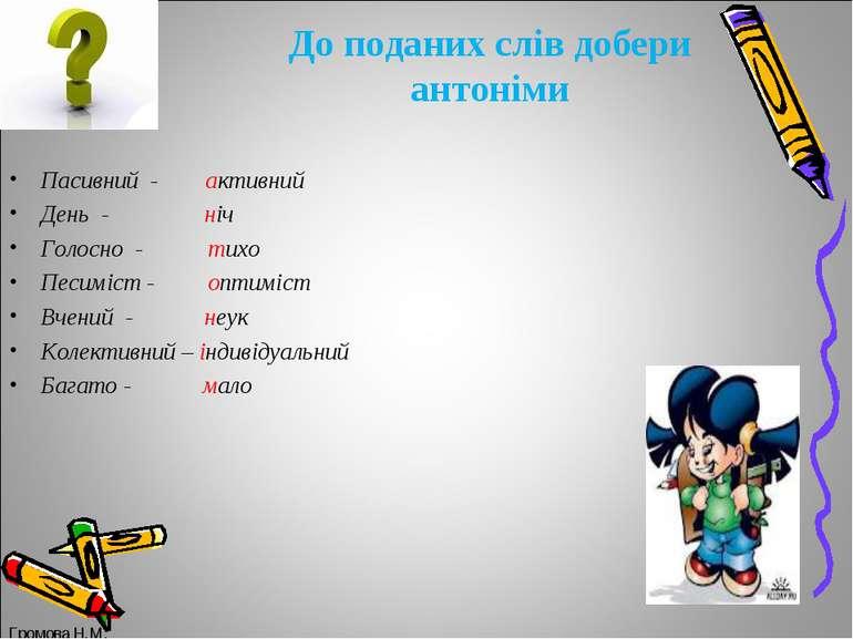 Антоніми